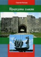 Книга Прародина славян