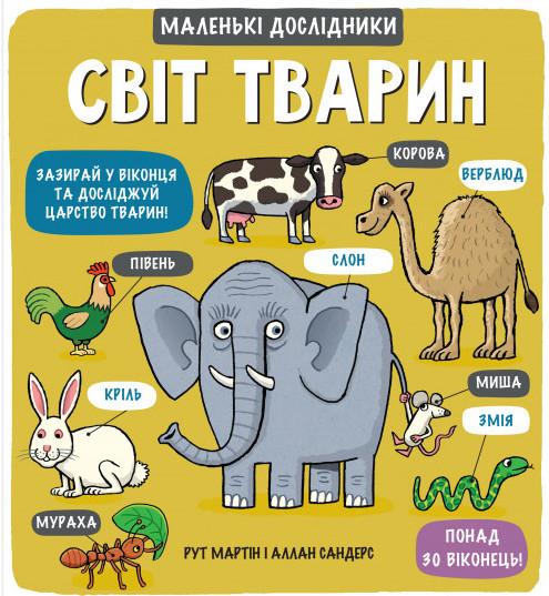 Купить Світ тварин, Рут Мартин, 978-966-97610-6-4