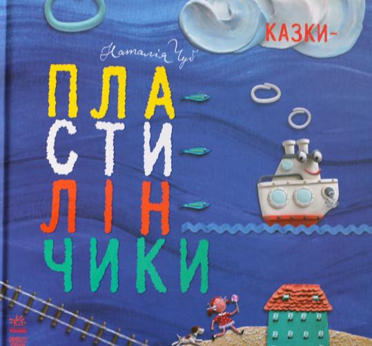 Купить Казки-пластилінчики, Наталя Чуб, 978-617-09-2894-8