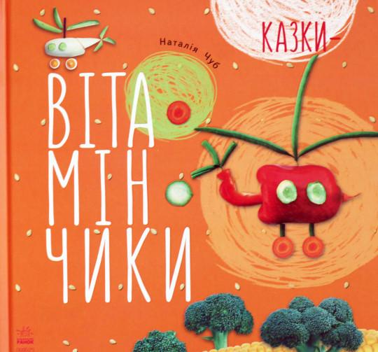 Купить Казки-вітамінчики, Наталя Чуб, 978-617-09-2892-4