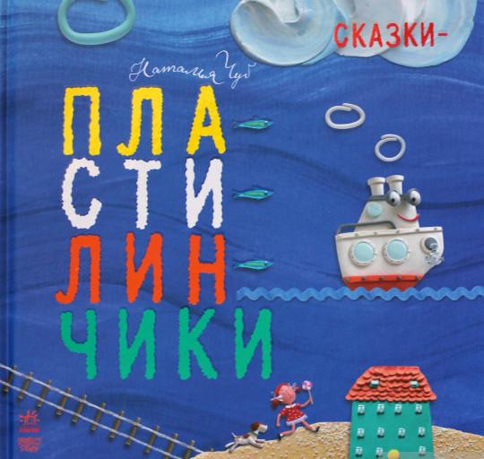 Сказки-пластилинчики, Наталья Чуб, 978-617-09-2893-1  - купить со скидкой
