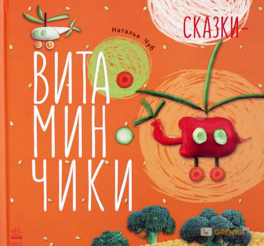 Купить Сказки-витаминчики, Наталья Чуб, 978-617-09-2891-7