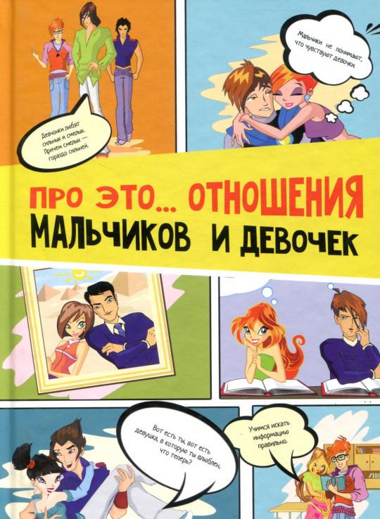 Купить Про это... отношения мальчиков и девочек, Сергей Юзмухаметов, 978-966-444-281-4