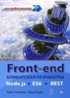 Книга Front-end. Клиентская разработка для профессионалов. Node.js, ES6, REST