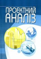 Книга Проектний аналіз