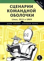 Книга Сценарии командной оболочки. Linux, OS X и Unix