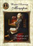 Книга Иоганн Леопольд Моцарт. Тетрадь для Вольфганга