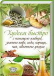 Книга Худеем быстро с помощью имбиря, зеленого кофе, соды, корицы, чая, яблочного уксуса