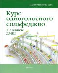 Книга Курс одноголосного сольфеджио. 1-7 классы ДМШ