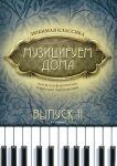 Книга Музицируем дома. Любимая классика. Пьесы для фортепиано в простом переложении. Выпуск 2