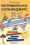 Книга Неправильное сольфеджио, в котором вместо правил - песенки, картинки и разные истории!