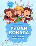 Книга Уроки вокала для самых маленьких