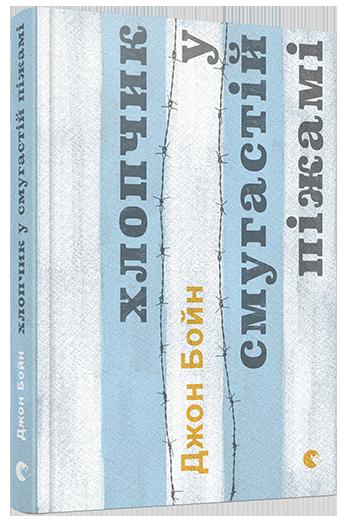 Купить Хлопчик у смугастій піжамі, Джон Бойн, 978-617-679-232-1