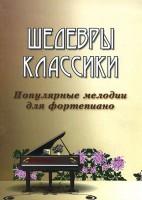 Книга Шедевры классики. Популярные мелодии для фортепиано