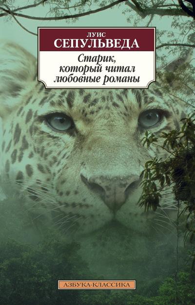 Купить Старик, который читал любовные романы, Луис Сепульведа, 978-5-389-12325-0