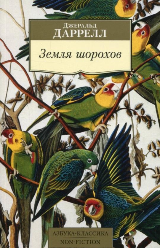 Купить Земля шорохов, Джеральд Даррелл, 978-5-389-12918-4