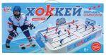 Настольный хоккей Joy Toy `Лига чемпионов` (0704)