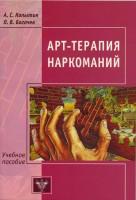 Книга Арт-терапия наркоманий