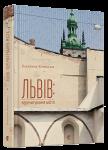 Книга Львів: перечитування міста