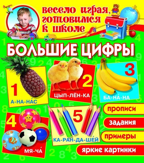 Купить Большие цифры, Олег Завязкин, 978-617-08-0223-1