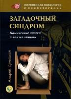 Книга Загадочный синдром. Панические атаки и как их лечить