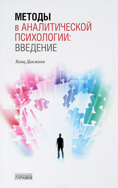 Купить Методы в аналитической психологии. Введение, Ханс Дикманн, 978-5-906815-47-7