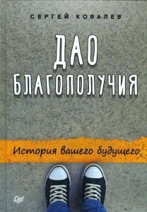 Книга Дао благополучия. История вашего будущего