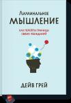 Книга Лиминальное мышление. Как перейти границы своих убеждений