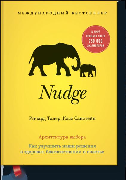 Купить Nudge. Архитектура выбора, Кесс Санстейн, 978-5-00100-785-2, 978-5-00117-180-5