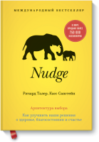 Книга Nudge. Архитектура выбора