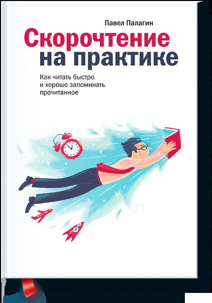 Купить Скорочтение на практике. Как читать быстро и хорошо запоминать прочитанное, Павел Палагин, 978-5-00057-889-6, 978-5-00100-507-0