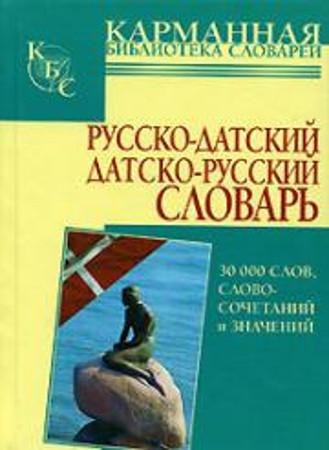 Купить Русско-датский. Датско-русский словарь, 978-5-17-044056-6