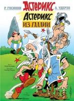 Книга Астерикс из Галлии