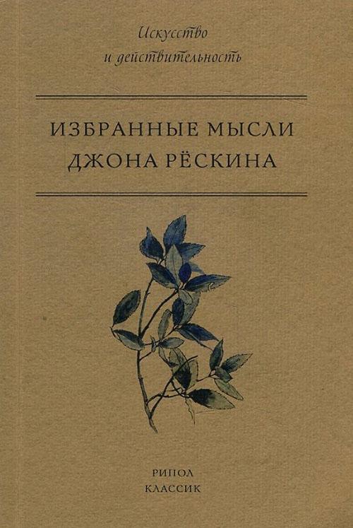 Купить Избранные мысли Джона Рескина, Джон Рескин, 978-5-386-08831-6