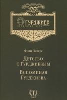 Книга Детство с Гурджиевым. Вспоминая Гурджиева