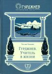 Книга Гурджиев. Учитель в жизни