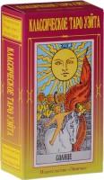 Книга Классическое таро Уэйта (80 карт)