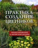 Книга Практика создания цветников. Проектирование и авторский дизайн