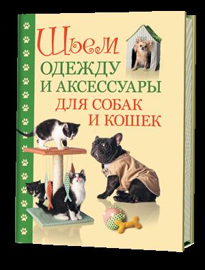Купить Шьем одежду и аксессуары для собак и кошек, Е. Зуевская, 978-5-91906-354-4