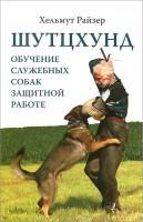 Книга Шутцхунд. Обучение служебных собак защитной работе