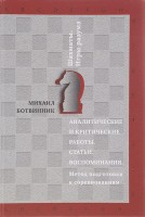 Книга Аналитические и критические работы. Статьи. Воспоминания. Метод подготовки к соревнованиям