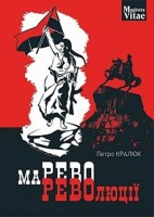 Книга Марево революції
