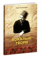 Книга Вокальні твори. Гнат Хоткевич
