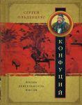 Книга Конфуций. Жизнь, деятельность, мысли