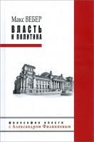 Книга Власть и политика