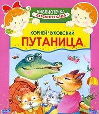 Купить Путаница, Корней Чуковский, 978-5-89537-993-6