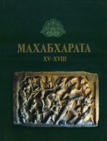 Книга Махабхарата. Заключительные книги 15-18
