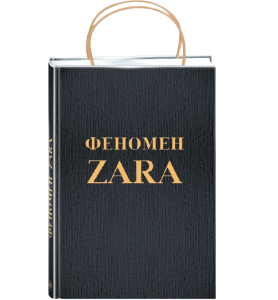 фото страниц Феномен Zara #2