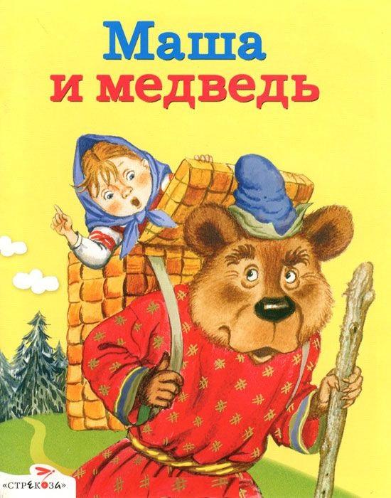 Купить Сказки в кармашек. Маша и медведь, 978-5-9951-1643-1