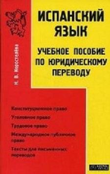 Купить Испанский язык. Учебное пособие по юридическому переводу, Наталья Коростелева, 978-5-17-032050-9